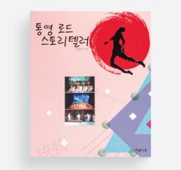 통영 로드 스토리텔러